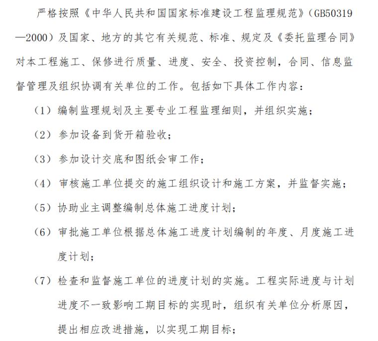 陕西方诚石油化工建设监理规划(共67页)