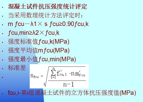 【合肥】建筑工程施工技术资料管理(共160页)_2