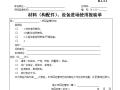 【B类表格】材料(构配件)设备进场使用报验单