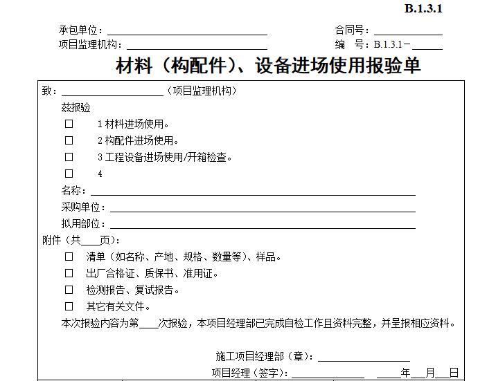 [B类表格]材料(构配件)设备进场使用报验单