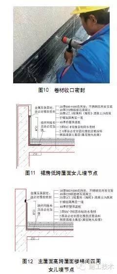 屋面防水处理,这种做法您得记牢!_10