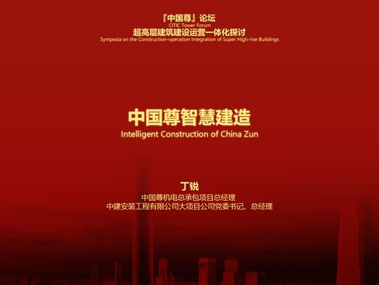丁锐:中国尊智慧建造