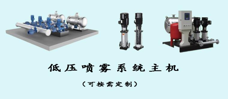 工地施工用中水,如何选择喷雾降尘系统?