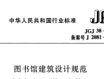 JGJ38-2015图书馆建筑设计规范