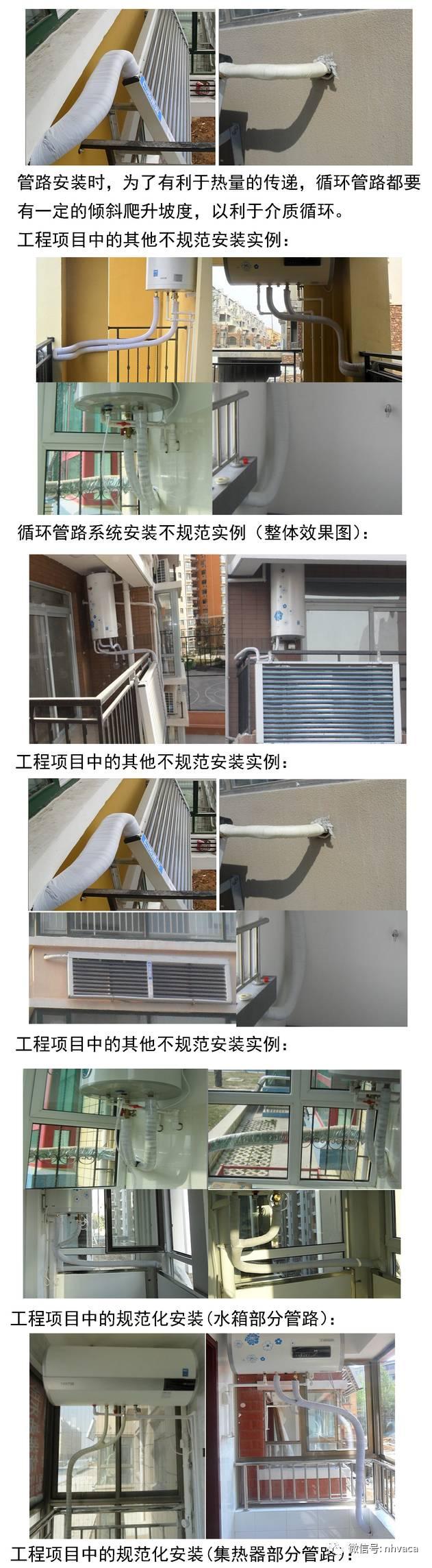 阳台壁挂太阳能热水器设计安装手册_10