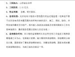 监理大纲光伏电站工程(光伏地面电站,171页)