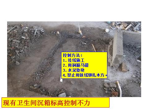 建筑工程施工过程重点质量问题分析及亮点图片赏析(二百余页,附图丰富)_25
