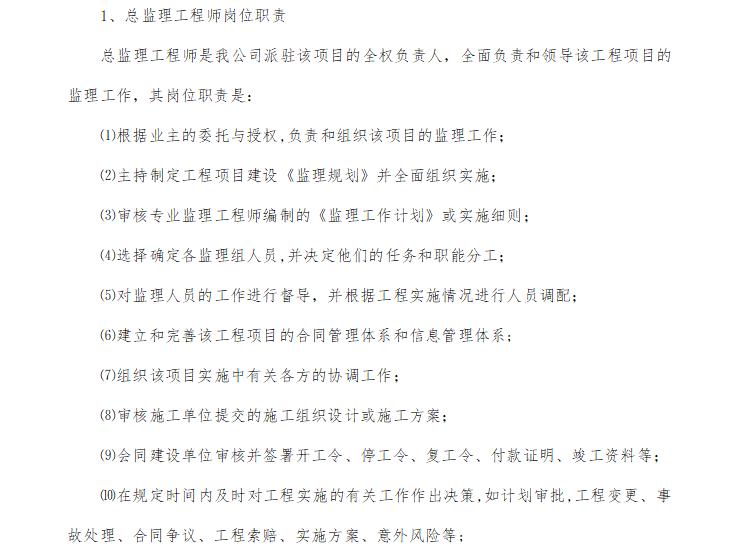 [桥梁]豆士溪桥施工监理大纲(共110页)_3