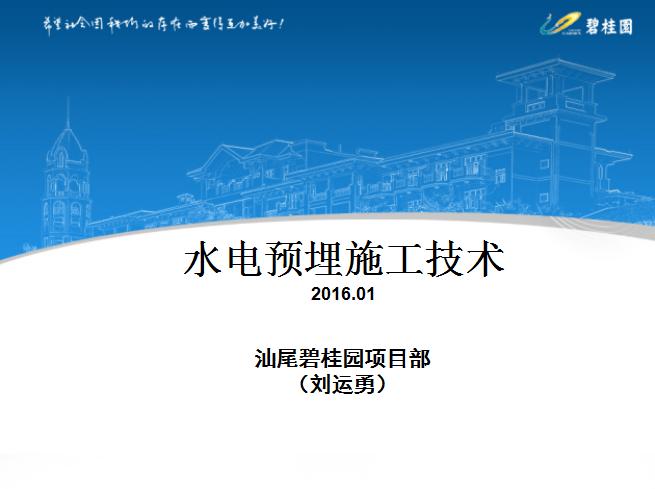 碧桂园水电预埋施工技术PPT讲义(52页,图文丰富)_2
