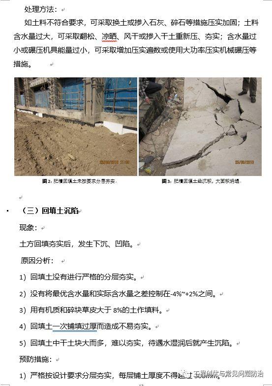 建筑工程质量通病防治手册(图文并茂word版)!_13