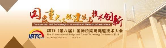 第八届国际桥梁与隧道技术大会火热进行中,听大牛解读行业资讯!