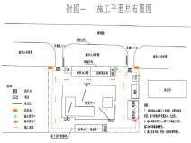 [西安]框架剪力墙结构物资中心施工项目技术标(347页)