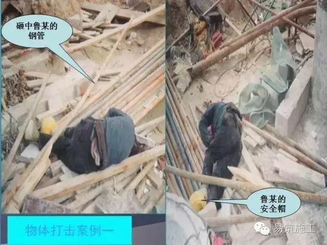 又一脚手架坍塌,盘点哪5种伤害占工程事故95%以上!_19
