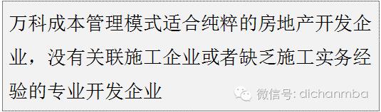 干货!中海•万科•绿城•龙湖四大房企成本管理模式大PK_43