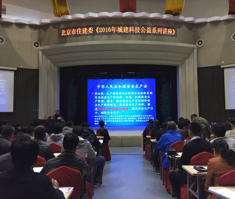 2016城建科技公益技术系列讲座拉开帷幕—第一期讲座圆满完成
