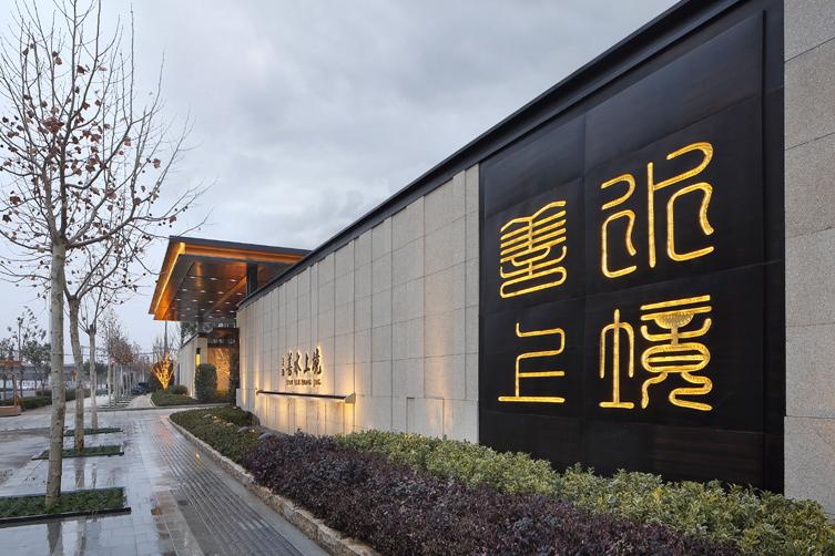 郑州正商善水上境示范区景观-5