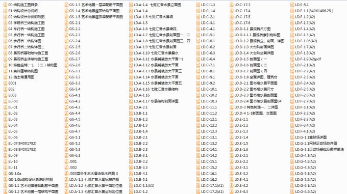 PDF施工图总缩略图1