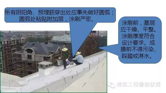 图文解读建筑工程各专业施工细部节点优秀做法_92