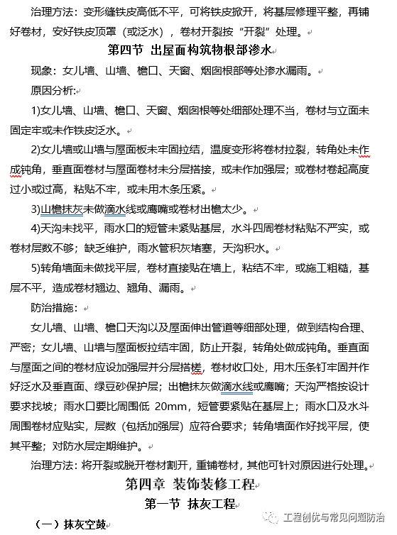 建筑工程质量通病防治手册(图文并茂word版)!_48