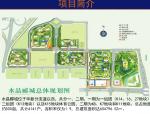 龙湖工程管理发展策略调整案例(共126页)