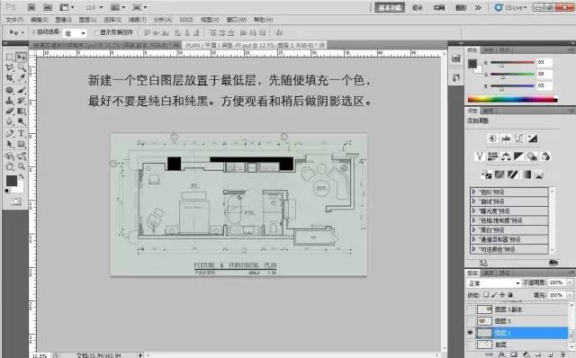 室内设计必学技能:彩色平面图PS教程_5