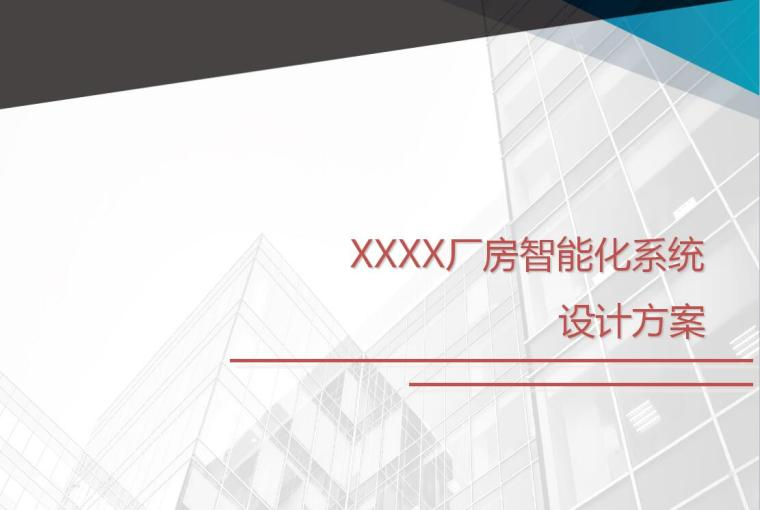XXXX厂房弱电智能化系统设计方案