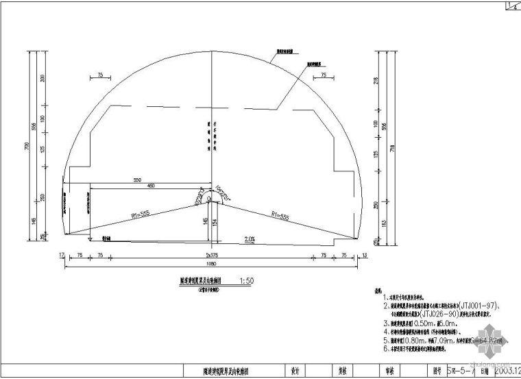 重庆市隧道施工图设计图纸