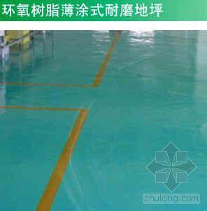 环氧树脂薄涂式耐磨地坪