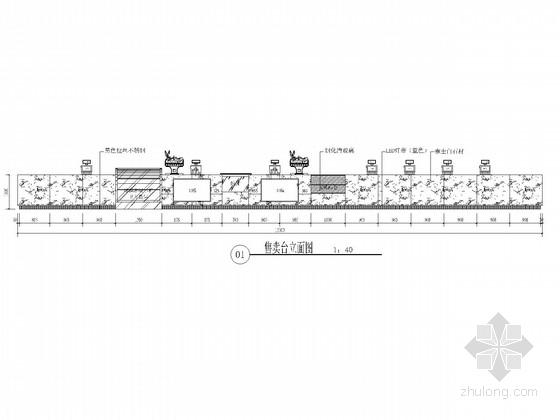[北京]知名企业现代风格服务大厅室内CAD装修施工图(含效果图) 售卖台立面图
