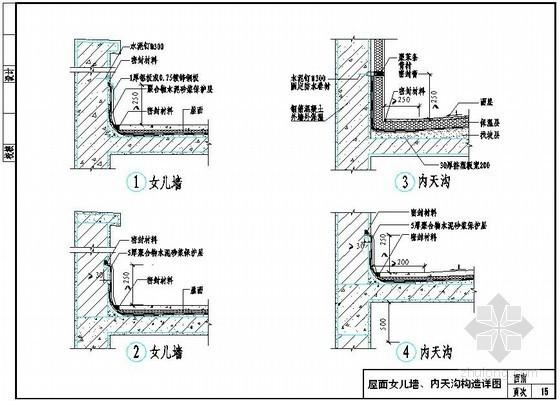 倒置式屋面保温女儿墙、内天沟构造详图