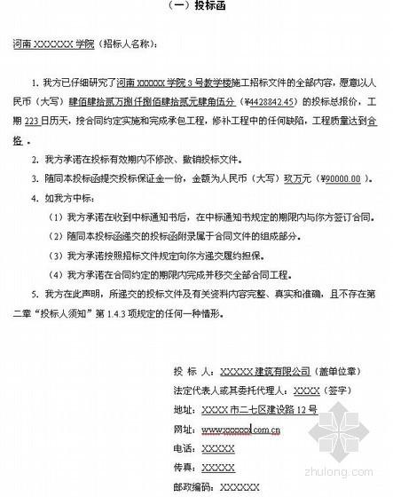 [河南]2012年教学楼建筑施工投标文件(126页)