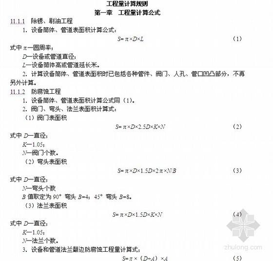[广东]2010版安装工程综合定额说明及计算规则(第十一册 刷油防腐蚀绝热工程)