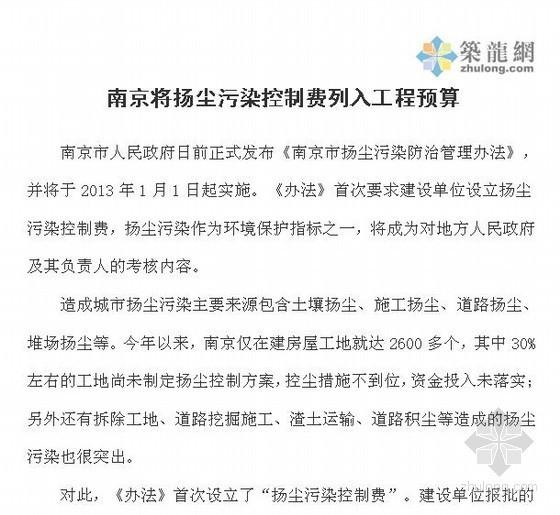 2013年南京将扬尘污染控制费列入工程预算的通知