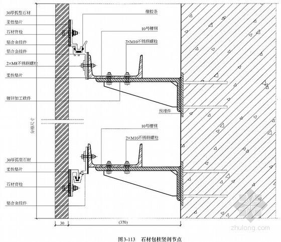石材包柱竖剖节点详图