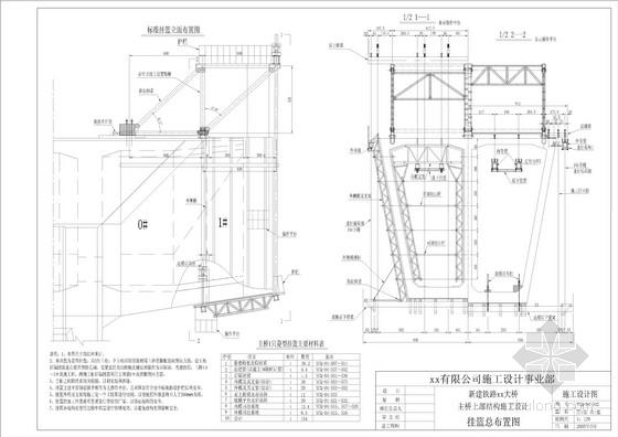 130+2x275+130m悬浇梁桥菱形挂篮全套施工图(70张)