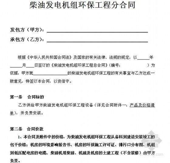 柴油发电机组环保工程合同(13页)
