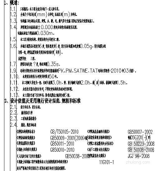 [重庆]地下一层人防车库结构设计说明