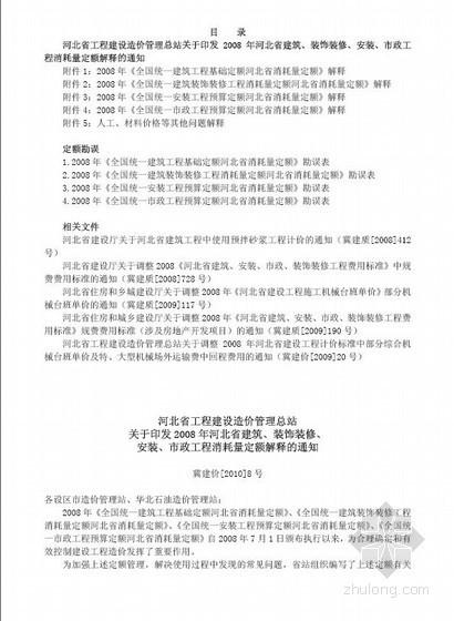 2008年河北省建筑、装饰装修、安装、市政工程消耗量定额解释及定额勘误