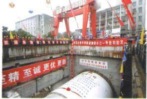 盾构技术在中国的应用与发展_4