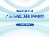 7天带你玩转BIM模型