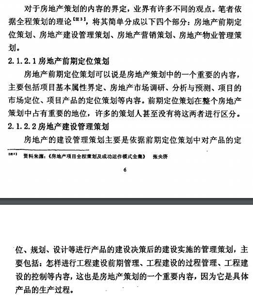 房地产项目前期定位策划研究—毕业论文(共78页)_2