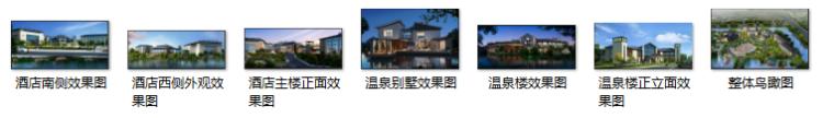 苏州温泉度假酒店内装修设计方案文本-缩略图