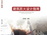 新书介绍:《建筑防火设计指南》