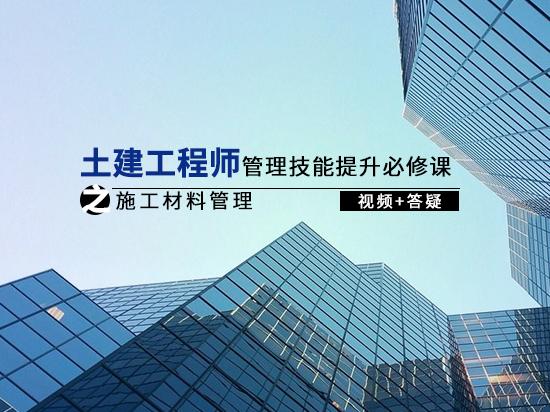 土建工程师管理技能必修课之施工材料管理