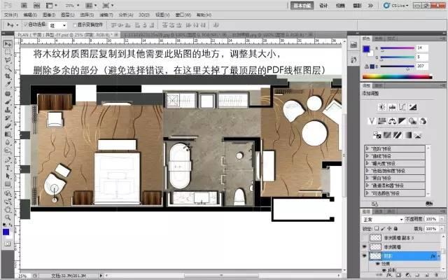 室内设计必学技能:彩色平面图PS教程_29