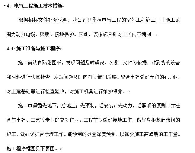 广东省油罐倒链倒装电气施工组织设计方案