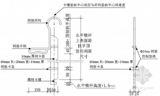 钢制栏杆定位卡具安装施工工法(附图)