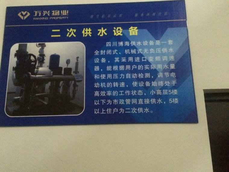 高层建筑重庆二次供水从几楼开始?
