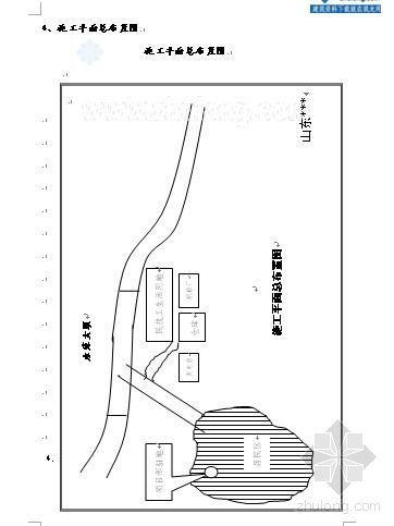 济南市某水库第Ⅲ标段除险加固工程投标文件