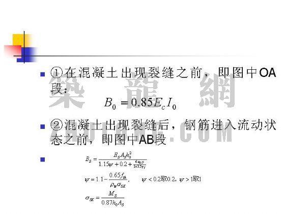 地下结构工程(十) (本课件无语音)